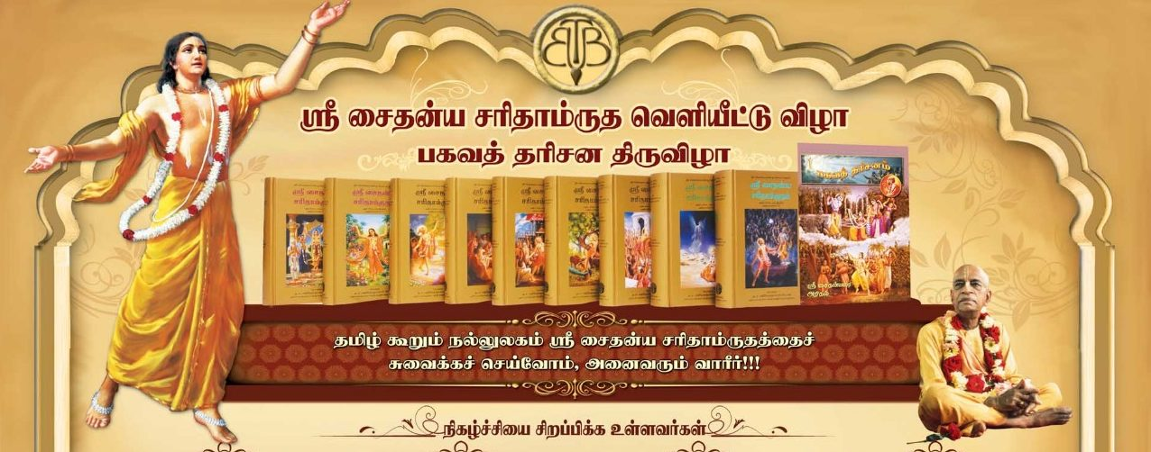 Chaitanya Caritamrta, Tamil Book Launch on May 5