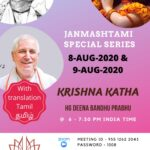 Krishna Katha Online Lecture – Janmashtami Special Series – Aug 8 & 9