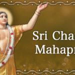 Gaura Purnima, Appearance Day of Sri Chaitanya Mahaprabhu, March 2