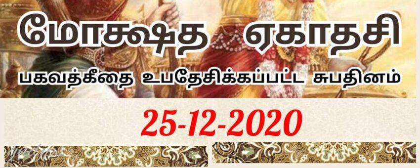 Mokshada Ekadashi and Gita Jayanti on December 25, 2020
